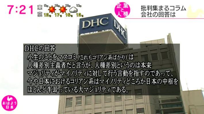 DHC会長