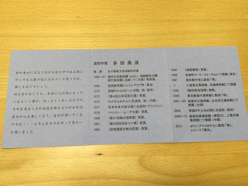 f:id:imaterasu:20190812071348j:image