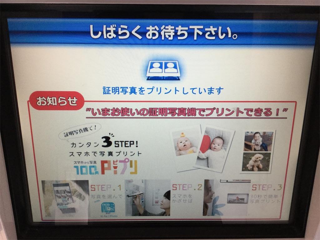 f:id:imaterasu:20190831102432j:image