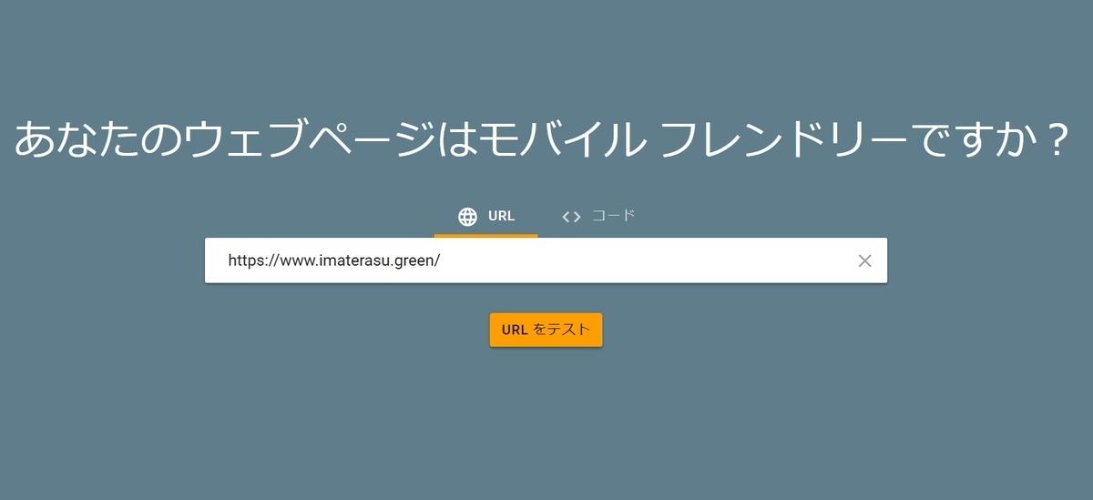 f:id:imaterasu:20191007220834j:plain
