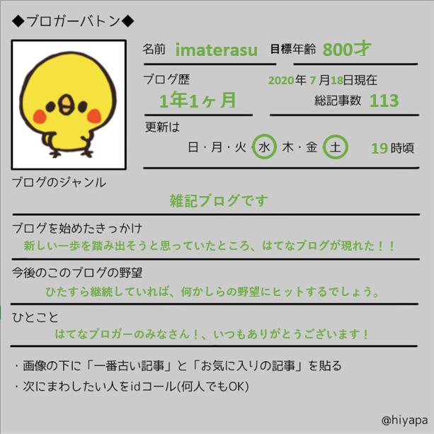 f:id:imaterasu:20200712155352p:plain