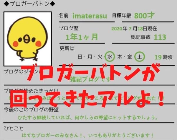 f:id:imaterasu:20200712161233j:plain