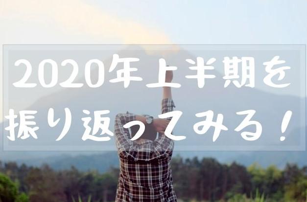 f:id:imaterasu:20200718142053j:plain
