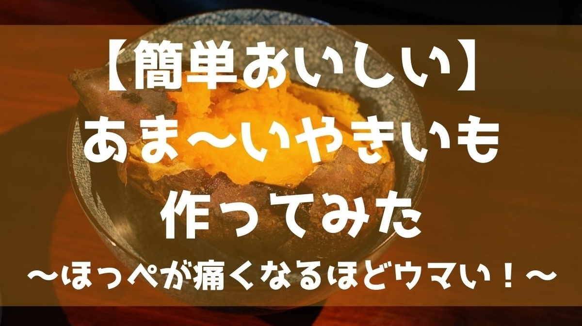 f:id:imaterasu:20201229164135j:plain