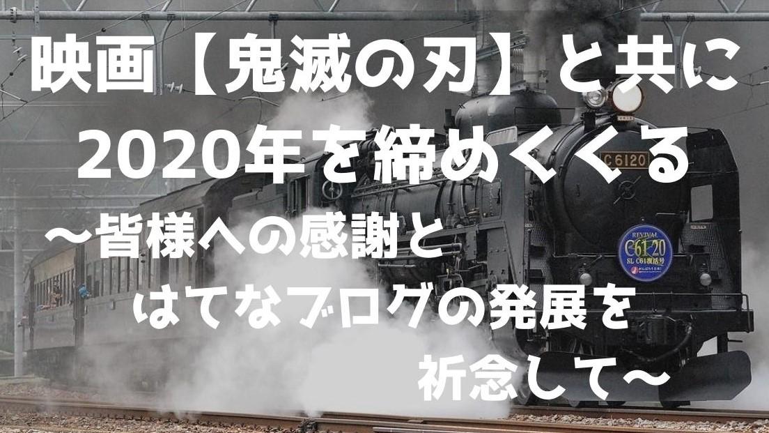 f:id:imaterasu:20201231150501j:plain