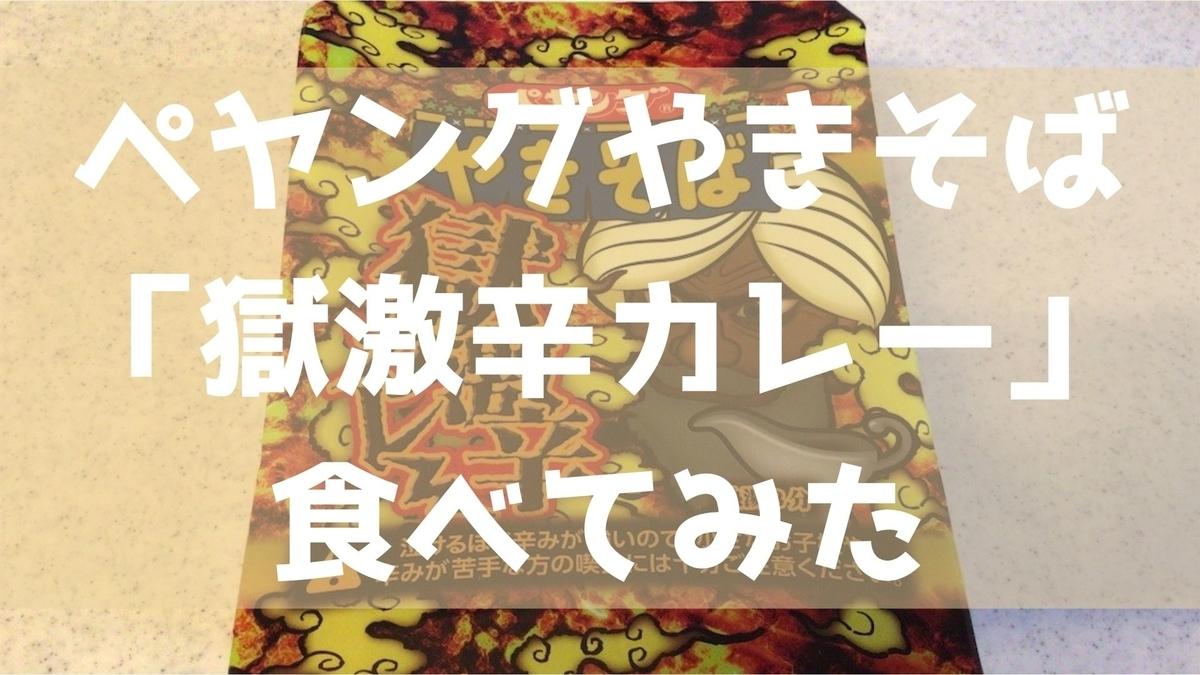 f:id:imaterasu:20210324150901j:plain