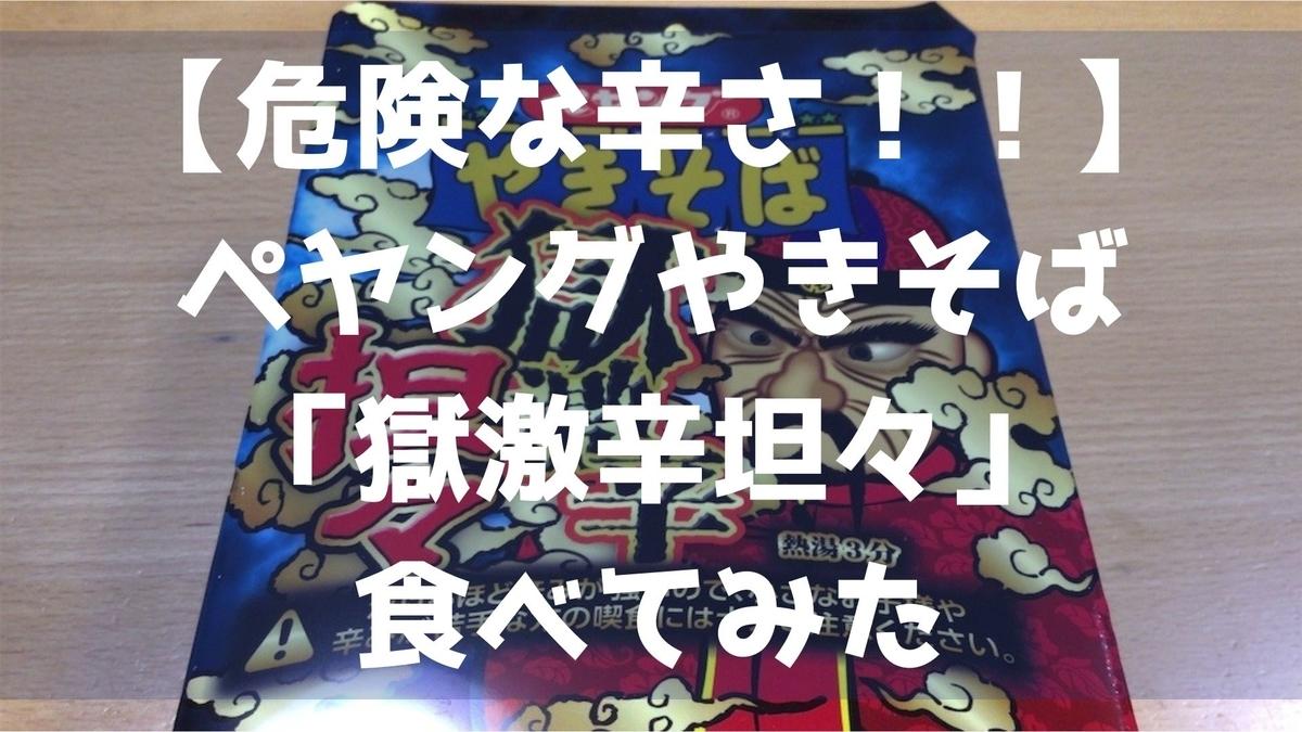 f:id:imaterasu:20210605140735j:plain