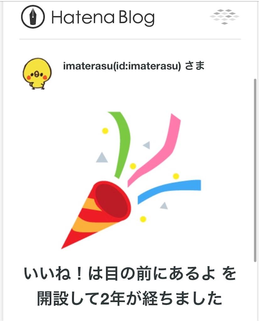 f:id:imaterasu:20210612095904j:image