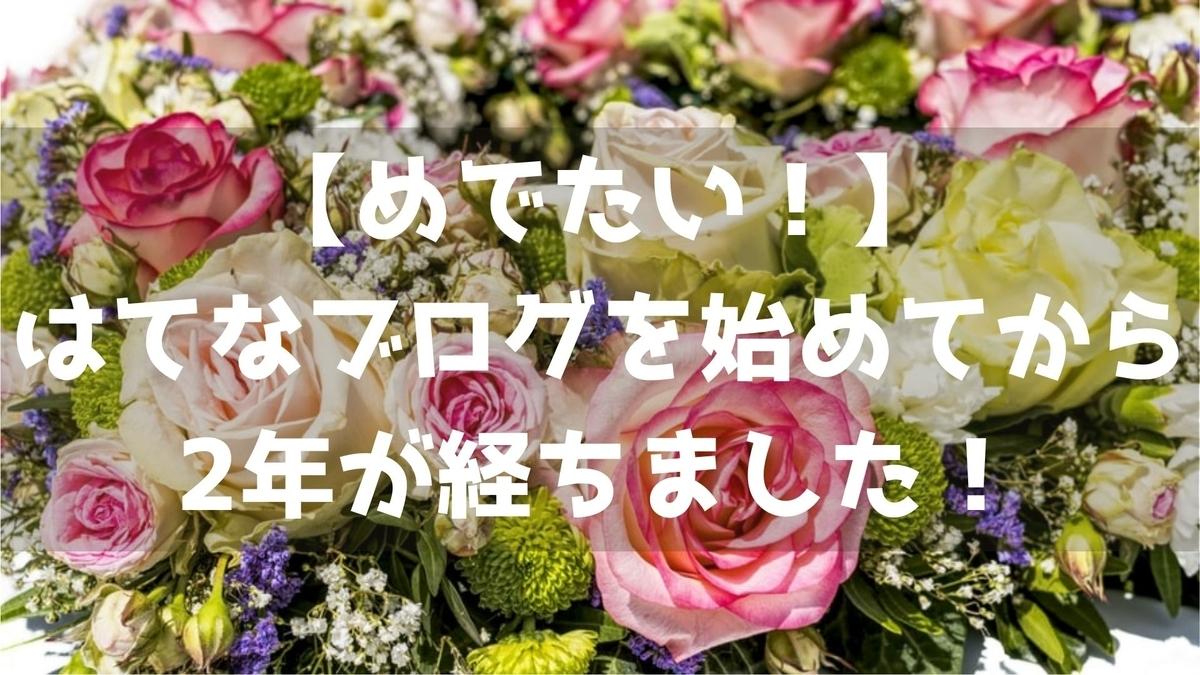 f:id:imaterasu:20210612143440j:plain