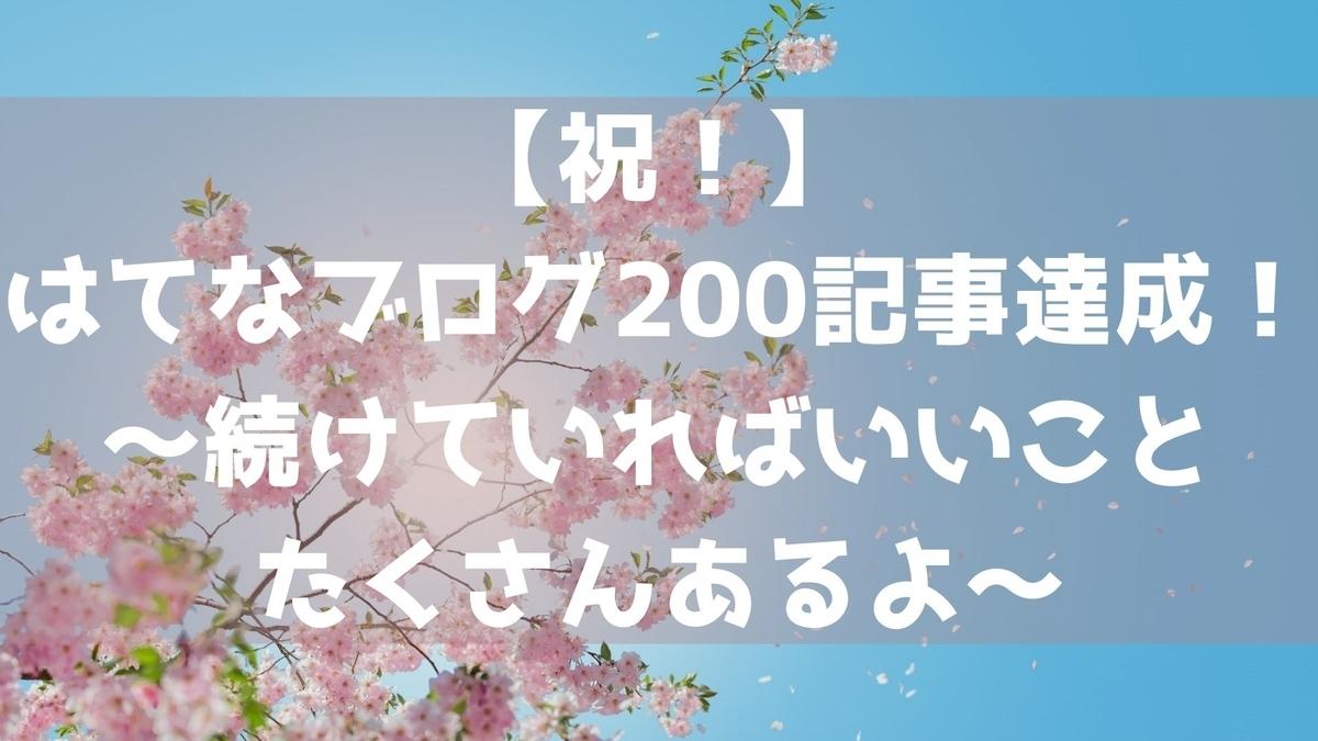 f:id:imaterasu:20210814102443j:plain