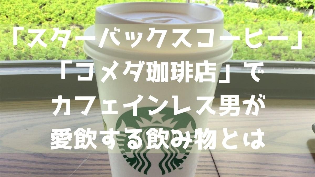 f:id:imaterasu:20210912140223j:plain