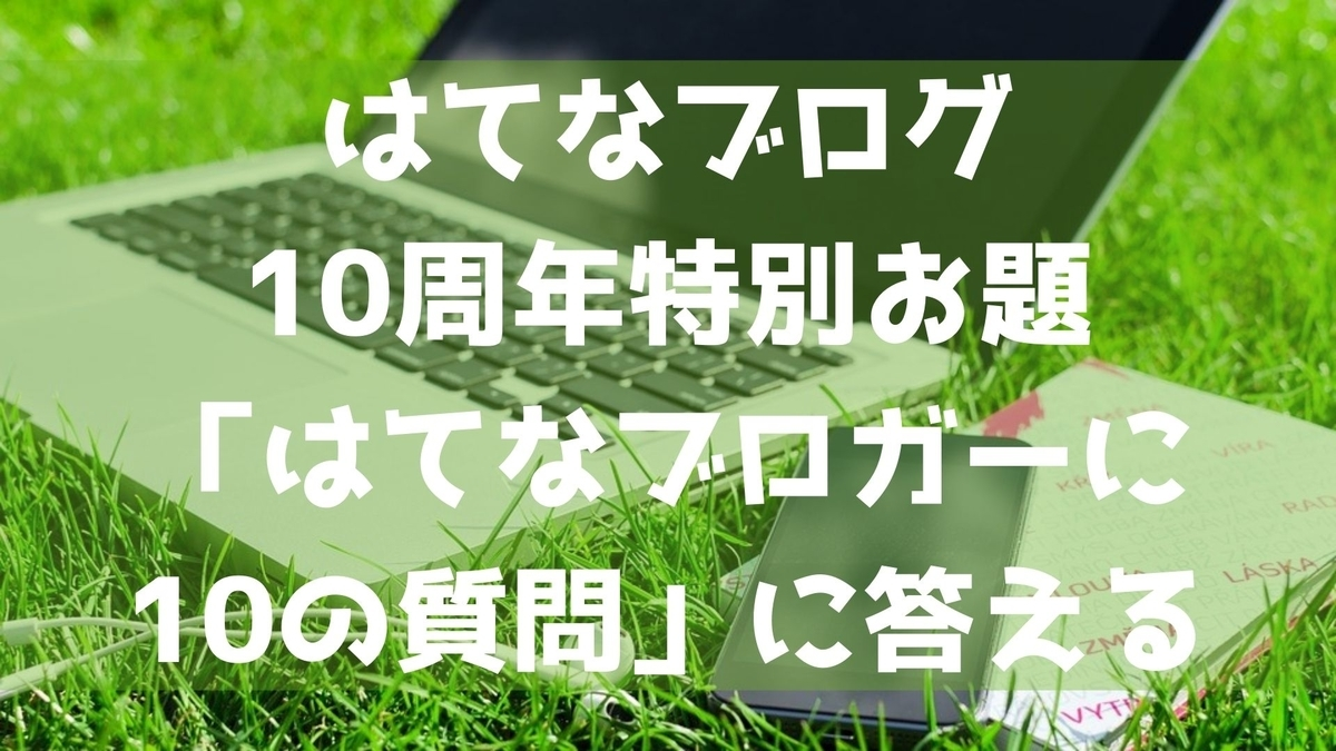 f:id:imaterasu:20211016110144j:plain