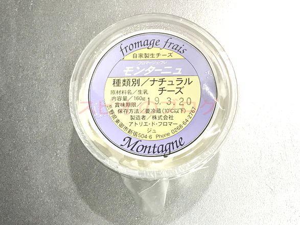 アトリエ・ド・フロマージュの生チーズを上から見た図
