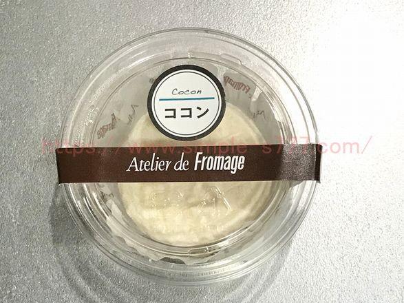 アトリエ・ド・フロマージュのチーズ「ココン」の外観
