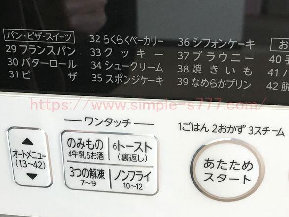 オートメニューで焼き芋を選んで、スイッチオン(もしくは、200℃で43~48分)