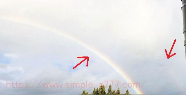 赤い矢印のところに虹があります