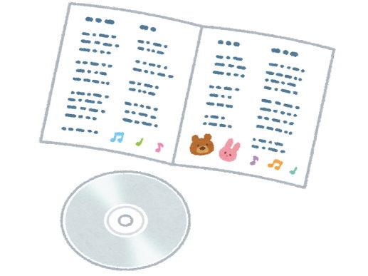学生時代、CDの貸し借りはあまりしませんでした