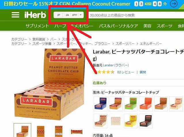 アイハーブを日本語&日本円表示にする方法1