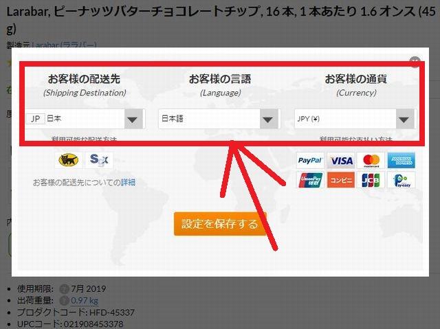 アイハーブを日本語&日本円表示にする方法2