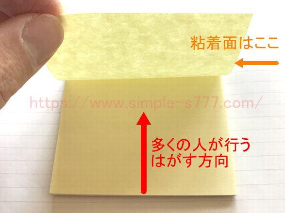 多くの人が行う、付箋の取り方(粘着面に対して垂直にはがす)