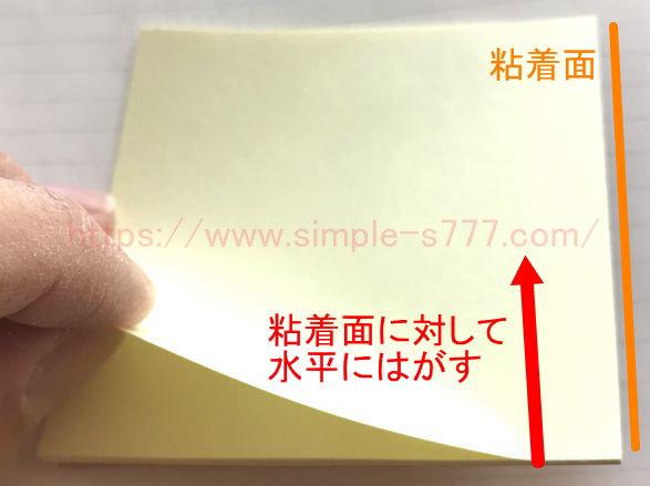 粘着面に対して、水平にはがすと、付箋が丸まらないです