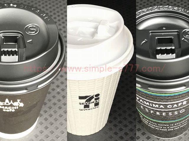 コンビニのホットコーヒーは、熱いうちに飲むのがオススメ
