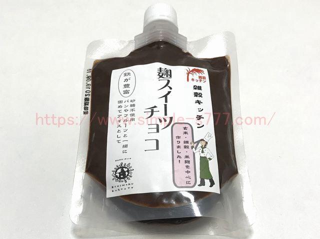 砂糖不使用。米麹で作った「麹スイーツチョコ」