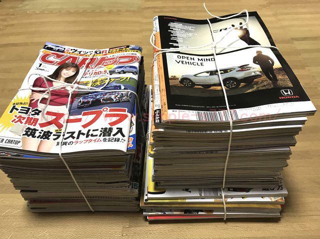 捨ててしまったカー雑誌など