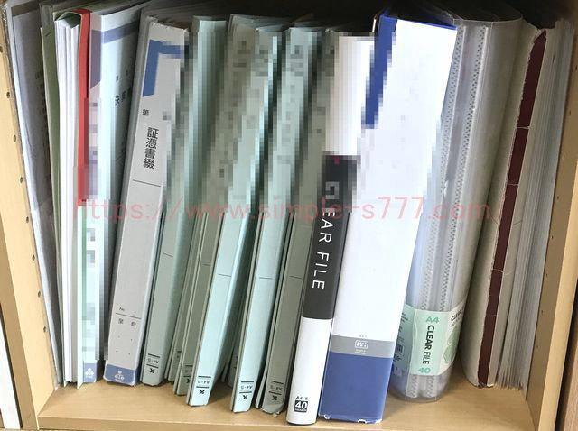 片付け・処分する前の書類たち1
