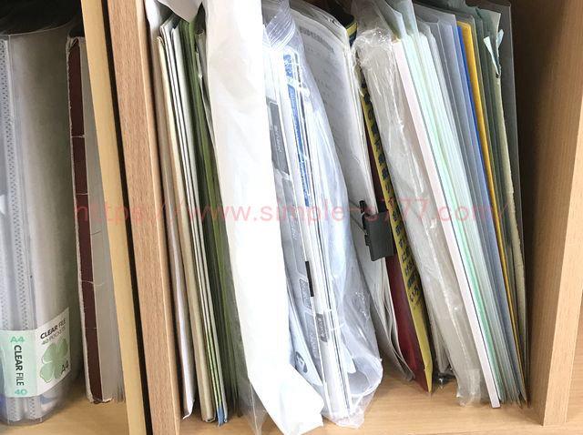 片付け・処分する前の書類たち2