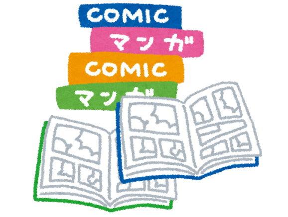 大好きで、生きがいだった漫画も卒業しました