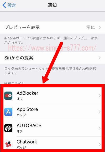 通知音をオフにしたいアプリをクリックします