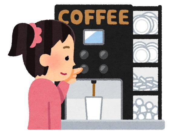 コーヒーが飲みたくなりすぎて、自動販売機などにわざわざ買いに行くことも