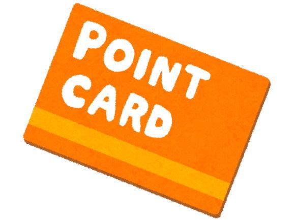 最近は、ポイントカードをできるだけ作らないようにしています
