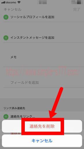 連絡先を削除をクリックする〈iPhoneで電話番号を消す方法〉