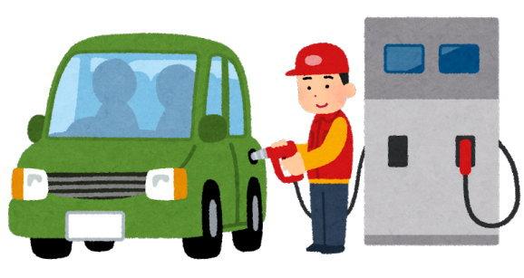 車のガソリンは、こまめに満タンにしておこう