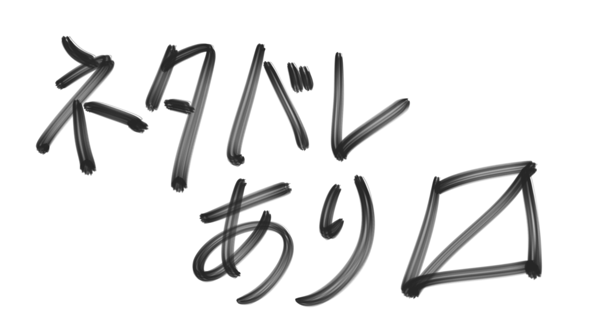 f:id:imijikumo36:20191204162613p:plain