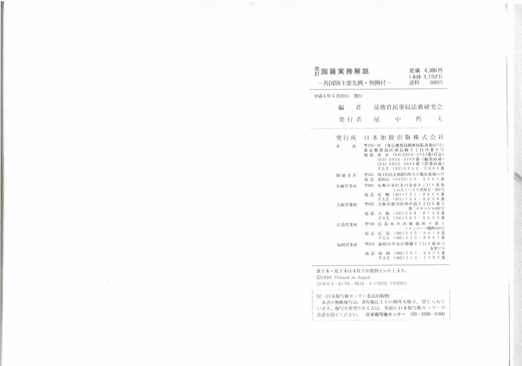 f:id:imingaikokujin:20160926013832j:plain