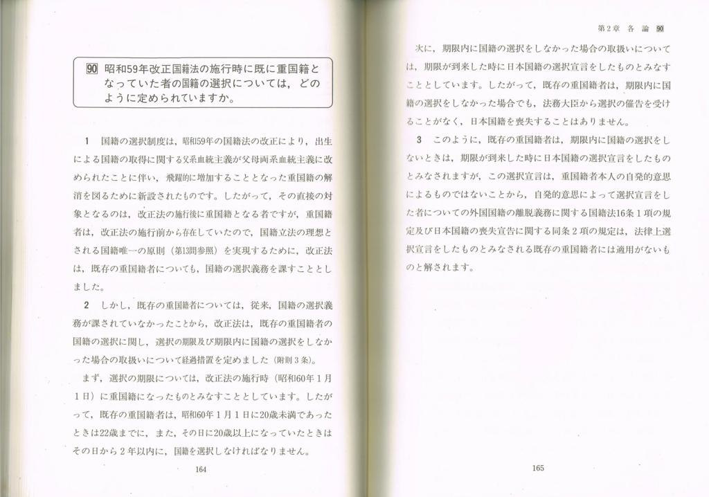 f:id:imingaikokujin:20161012235946j:plain