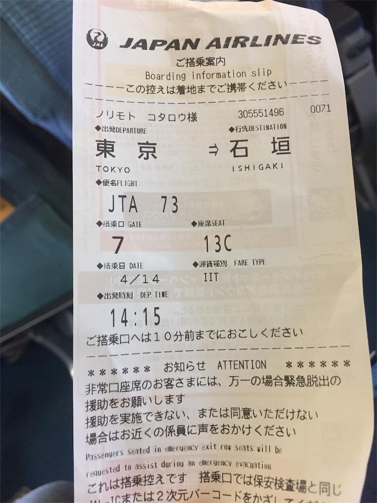 f:id:imkotaro:20170414213949j:image