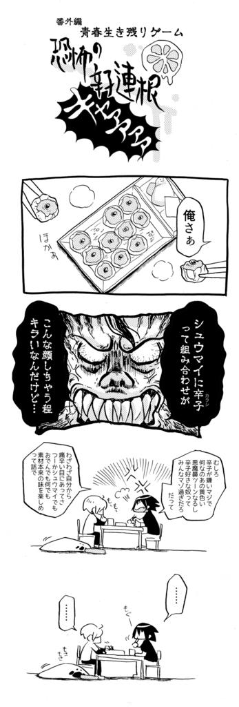 f:id:imo-kuma:20171202224623j:plain