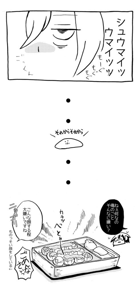 f:id:imo-kuma:20171202224642j:plain