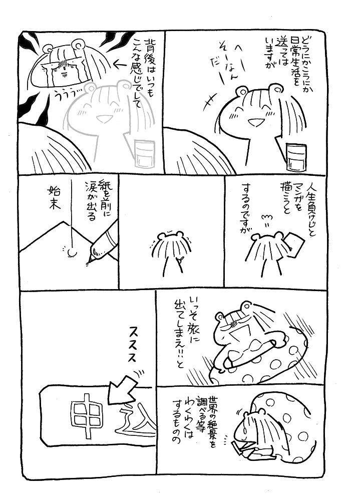 f:id:imo-kuma:20180812233549j:plain