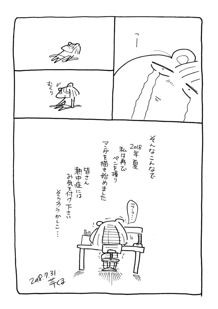 f:id:imo-kuma:20180812233601j:plain