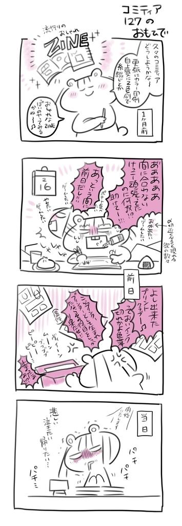 f:id:imo-kuma:20190303204912j:plain