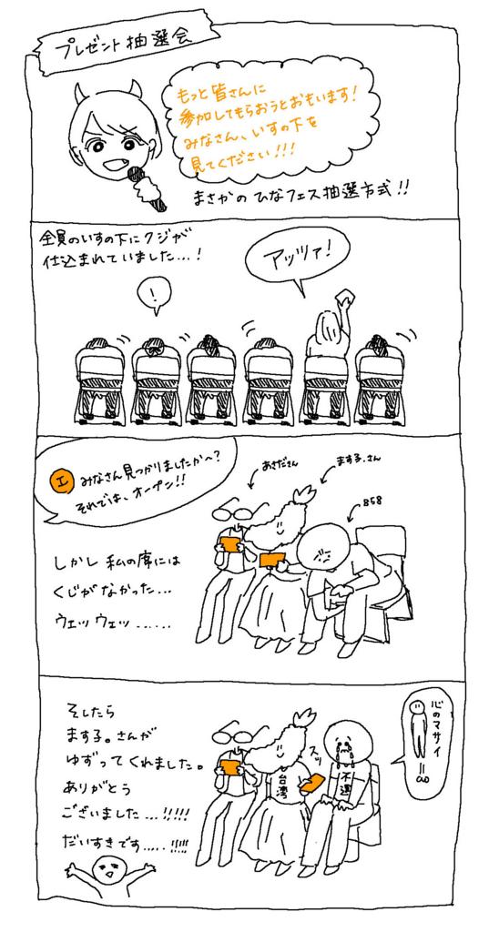 f:id:imohori7:20161030232309j:plain