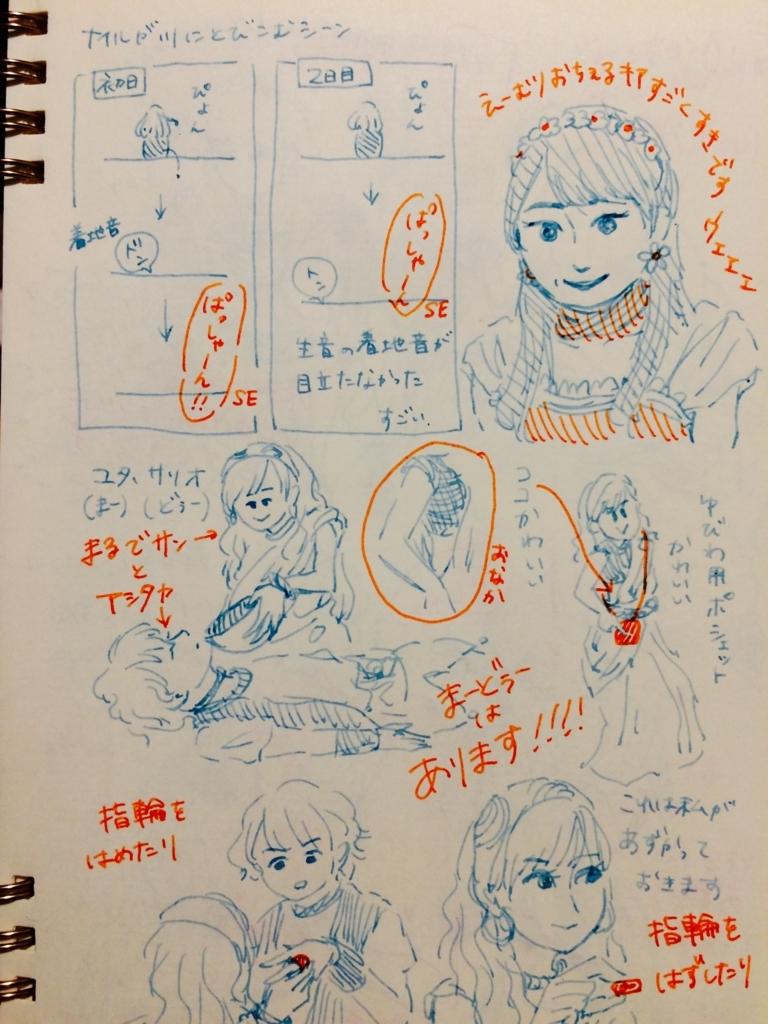 f:id:imohori7:20170604012249j:plain