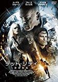 デッド・シティ2055 [DVD]