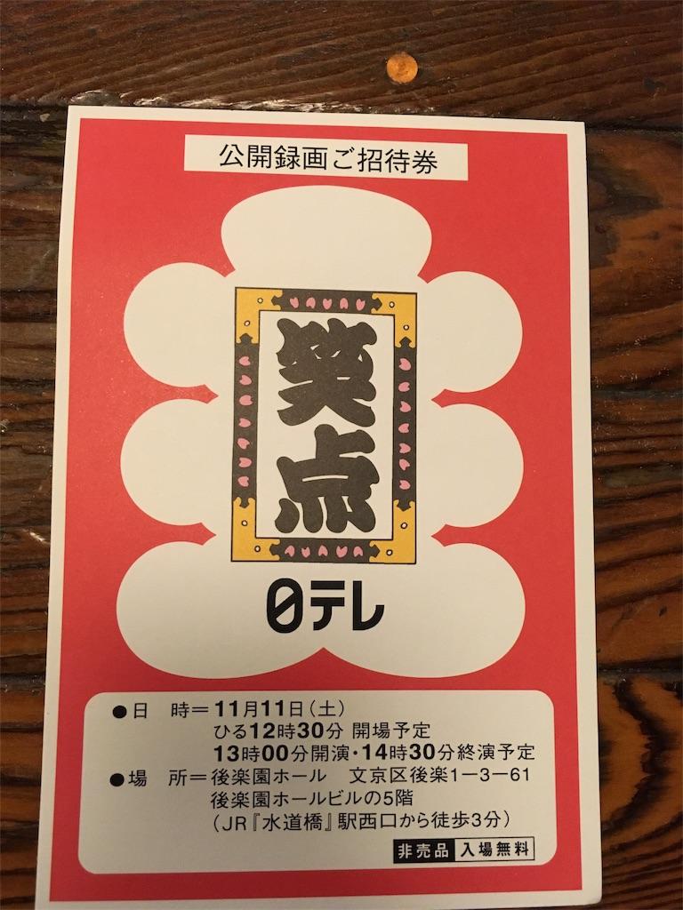 f:id:imokosato:20171107233121j:image