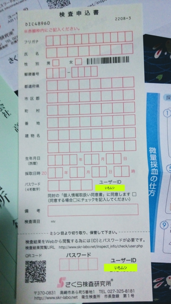 f:id:imomushi1017:20180526115647j:plain:w300